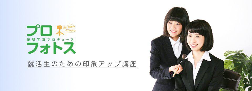 自信を持って就活に挑めました、年間1万人の証明写真【名古屋 プロフォトス】